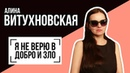 Алина Витухновская Я НЕ ВЕРЮ В ДОБРО И ЗЛО Беседу ведет Владимир Семёнов