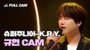 ⚡하드털이⚡슈퍼주니어-K.R.Y. 규현 직캠 - '愛,태우다' (Super Junior-K.R.Y. KYUHYUN 'Shadowless' FULL CAM) [히든트랙2]