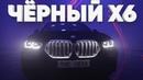 Чёрный чёрный бумер Самый чёрный в мире BMW X6 Большой тест драйв Франкфуртский автосалон