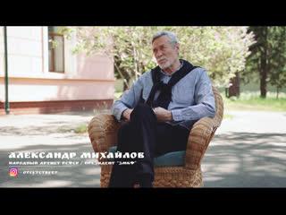 Александр Михайлов - Народный артист, президент ЗМКФ / эксклюзивно / Дядя Ваня