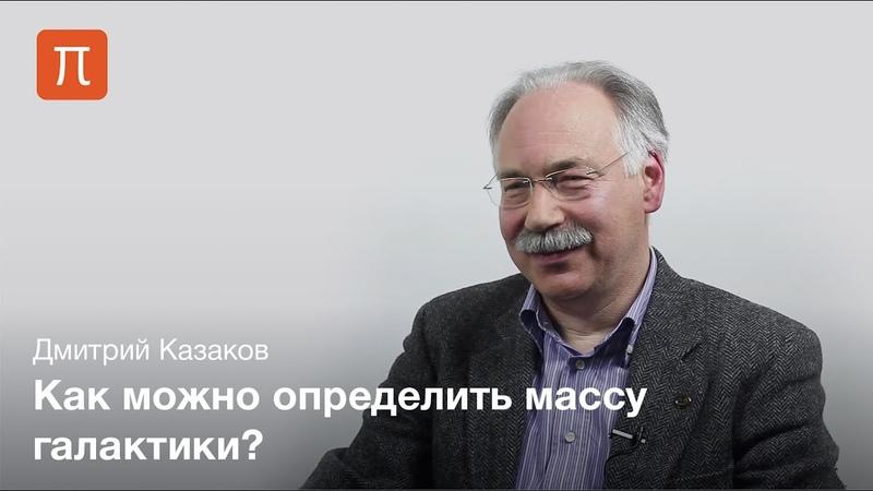 Темная материя Дмитрий Казаков