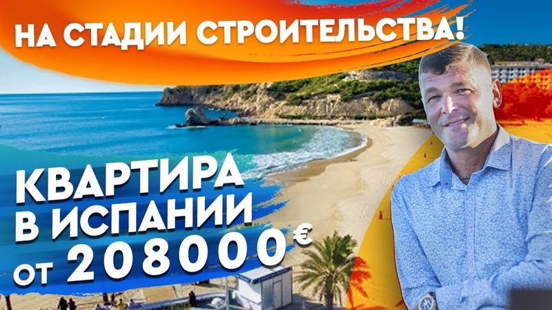 Недвижимость в Испании Недвижимость в Бенидорме Квартиры в Испании у моря Квартиры в Бенидорме