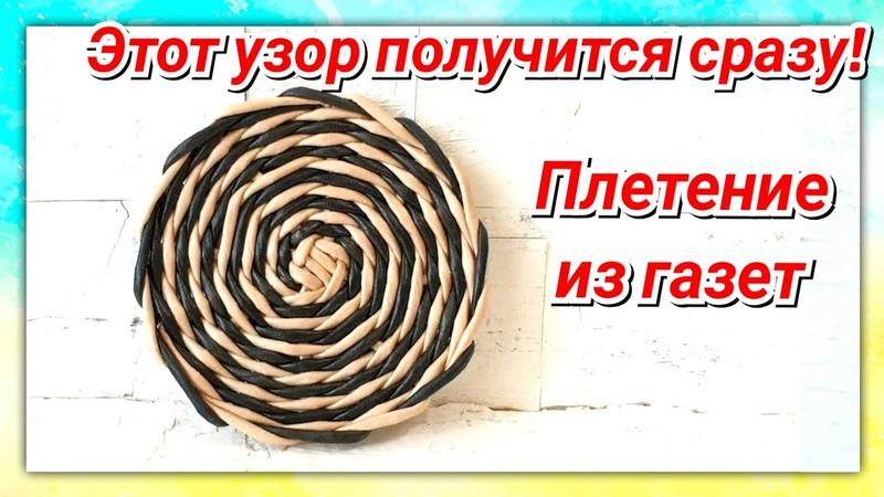Подставка-спиралька под горячее из газетных трубочек!