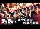DDT Weekday Asakusa Paradise 2019 2019 09 05