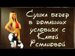 Катя Усманова. Сушка бедер в домашних условиях
