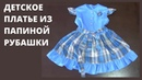 DIY Переделка мужских рубашек в стильные детские платья. Красивые нарядные платья для девочек