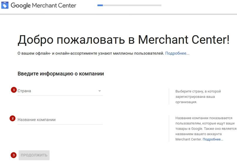 Всё про Google Merchant Center и торговые кампании Google: практическое руководство, изображение №3