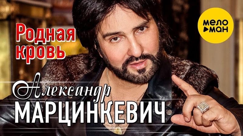 Александр Марцинкевич Родная кровь