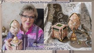 """Пасхальный Мастер класс Яйцо на подставке """"Самоцветы"""" приглашение приглашение от Натальи Большаковой"""