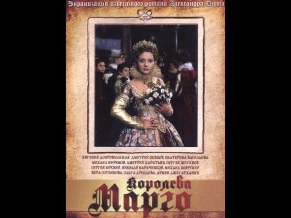 Королева Марго 3 серия
