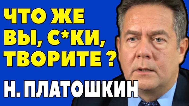 ЭКСТРЕННЫЙ ВЫПУСК! - 14.10.2019 Н. ПЛАТОШКИН