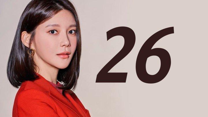 [K-drama] Милосердная месть (26102)