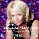 Татьяна Морозова (группа Унесенные Ветром) - Мотылек