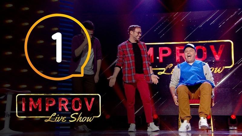 Improv Live Show – Спецвыпуск 1 – 29.03.2019