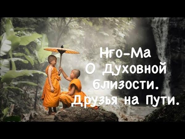Нго-Ма(Дракон) 24. О Духовной близости. Друзья на Пути.