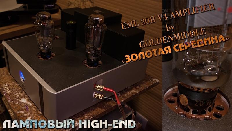 Ламповый усилитель EML 20BV4 High End Tube Amplifier