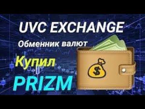 ОБМЕННИК UVC Exchange! Инвестирую 100 Монет Призм В Пул! Доход 23% в месяц!