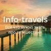 Info-travels - блог о путешествиях