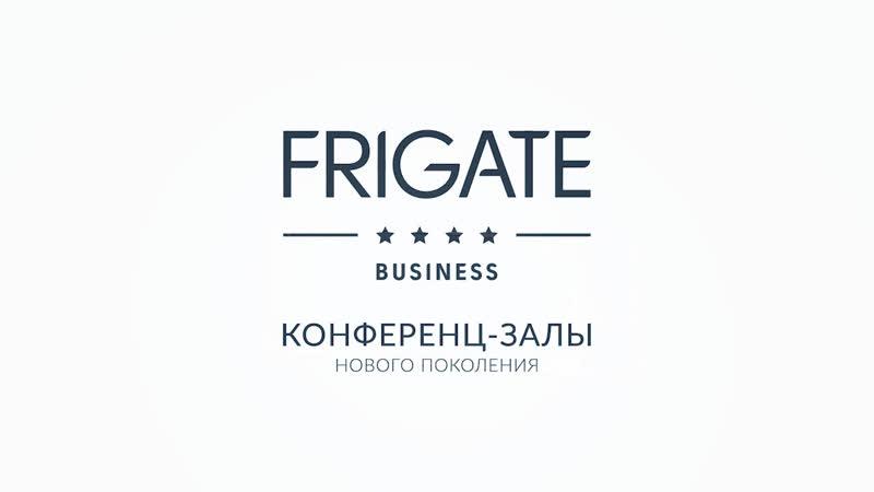 Frigate Business 3D презентация конференц зала