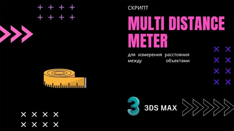 Метр   Multi Distance Meter