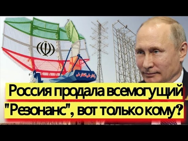 Запад в тупике - Россия продала всемогущий Резонанс - новости