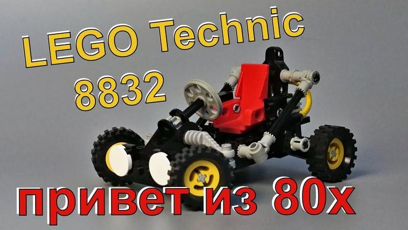 Lego technic 8832 Roadster обзор review