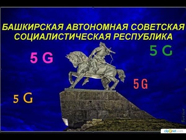 Вышки 5G опасное излучение в Уфе МОГИЛЬНАЯ связь Роспотребнадзор РБ Часть 2