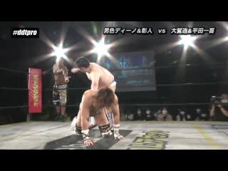 Akito & Danshoku Dino vs. DISASTER BOX (Kazuki Hirata & Toru Owashi)