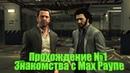 Max Payne 3 Прохождение 1 Знакомства с Max Payne