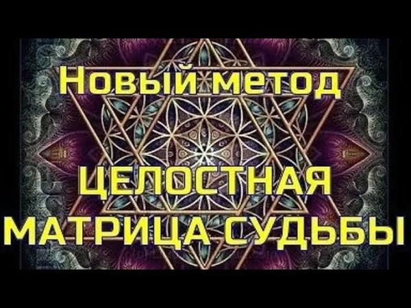 Матрица судьбы Целостная матрица судьбы Новый Метод Расчета Матрицы Судьбы 22 кода судьбы