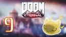 ИгроПроходняк | DOOM Eternal | 9 | Возмездие Палача