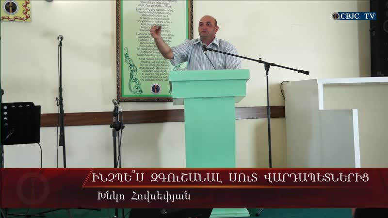 HQ251 Ինչպե՞ս զգուշանալ սուտ վարդապետներից Խնկո Հովսեփյան