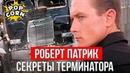 ТЕРМИНАТОР 2: Как снимался Роберт Патрик Т-1000 в Терминатор 2 Спецэффекты в Т2: Судный день 1991