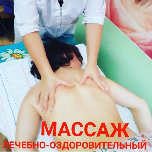 Лечебный массаж – довольно