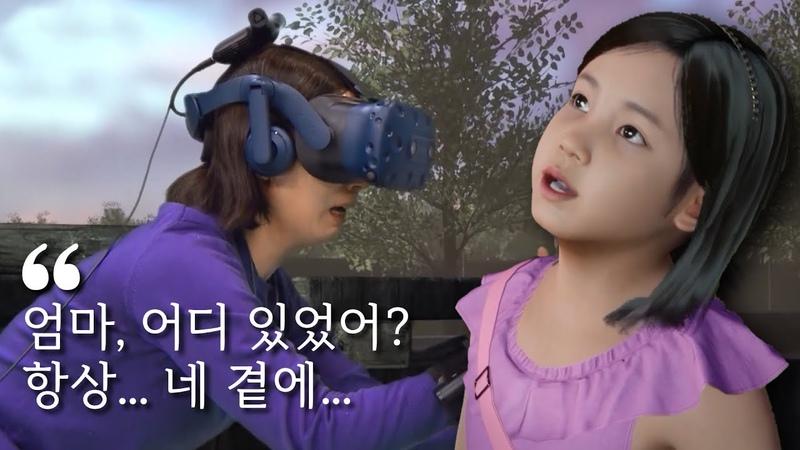 Анасы 3 жыл бұрын көз жұмған қызымен виртуалды әлемде кездесті.