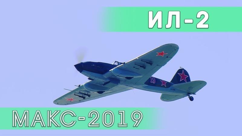 ИЛ-2. Демо полет на МАКС-2019. Il-2 Shturmovik. Demo flight MAKS-2019.