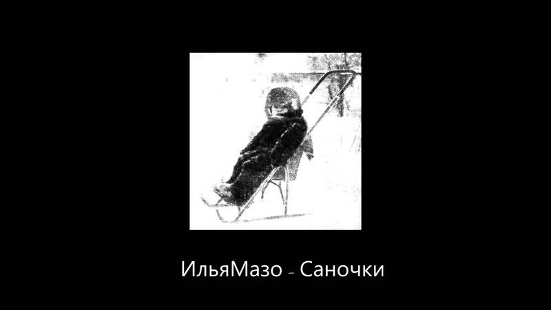ИльяМазо - Саночки