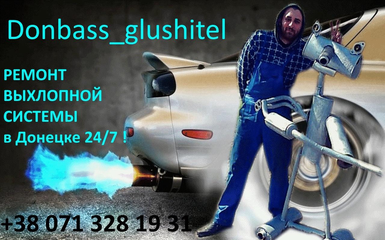 donbassglushitel_DN