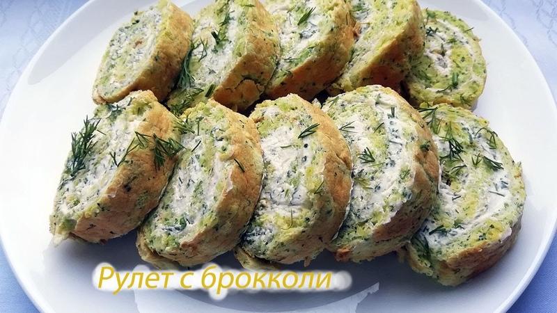 Праздничный рулет из брокколи с творожным сыром Нежный вкус простой в приготовлении