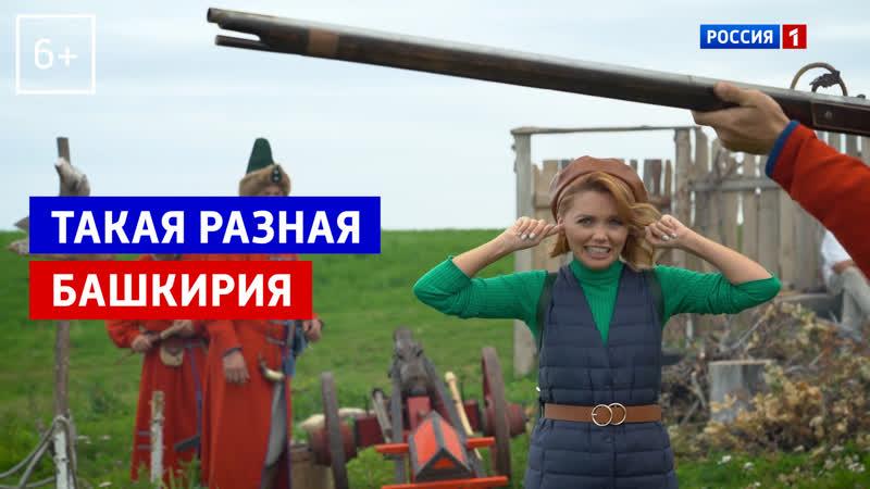 Такая разная Башкирия — «По секрету всему свету» с Ольгой Кузьминой — Россия 1