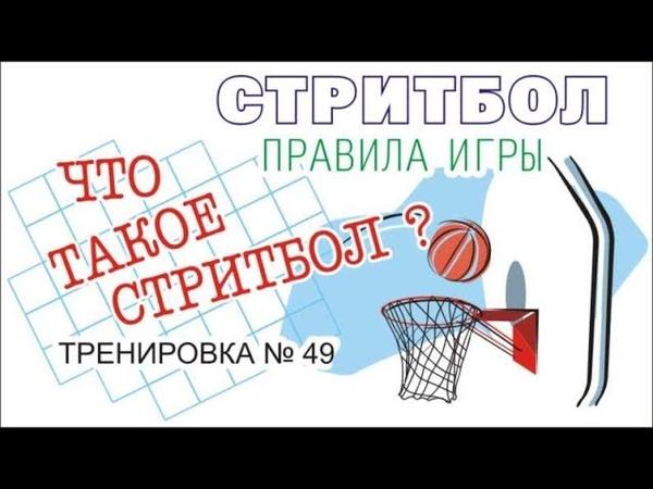 Стритбол уличный баскетбол на грани драки правила уличного баскетбола забросить мяч в карзину
