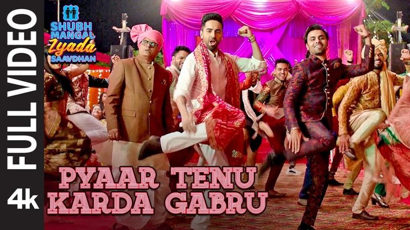 Full Video Pyaar Tenu Karda Gabru Shubh Mangal Zyada Saavdhan Ayushmann Jeetu Yo Yo Honey Singh