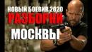 НОВЫЙ БОЕВИК - РАЗБОРКИ МОСКВЫ @ Русские боевики 2019 новинки HD 1080P