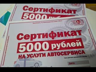 Розыгрыш двух сертификатов на 5000 руб от АзияИнвест