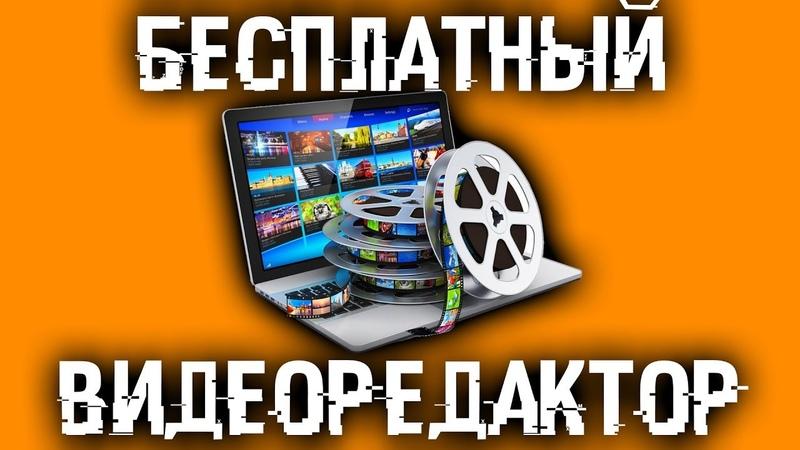 Монтаж видео - Без ограничений, водяного знака и бecплaтнbiй!