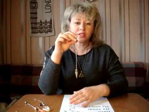 Биолокация для всех с Юлией Лукашевич Урок №1 Знакомство с маятником