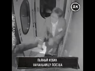 Пьяный пассажир избил начальницу поезда | Дерзкий Квадрат