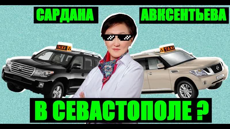 Севастопольская Сардана Авксентьева (обзор статьи Форпост)