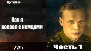 """Как  я Воевал с Немцами. Часть 1 О войне А. И. Шумилин """"Ванька ротный"""""""