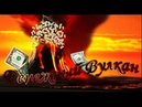 Денежный Вулкан тарифы от 15 рублей